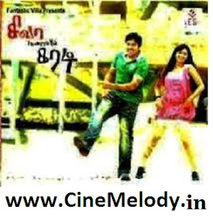 Click Here to Download Shiva Poojayil Karadi (2012) MP3 Songs Free Download