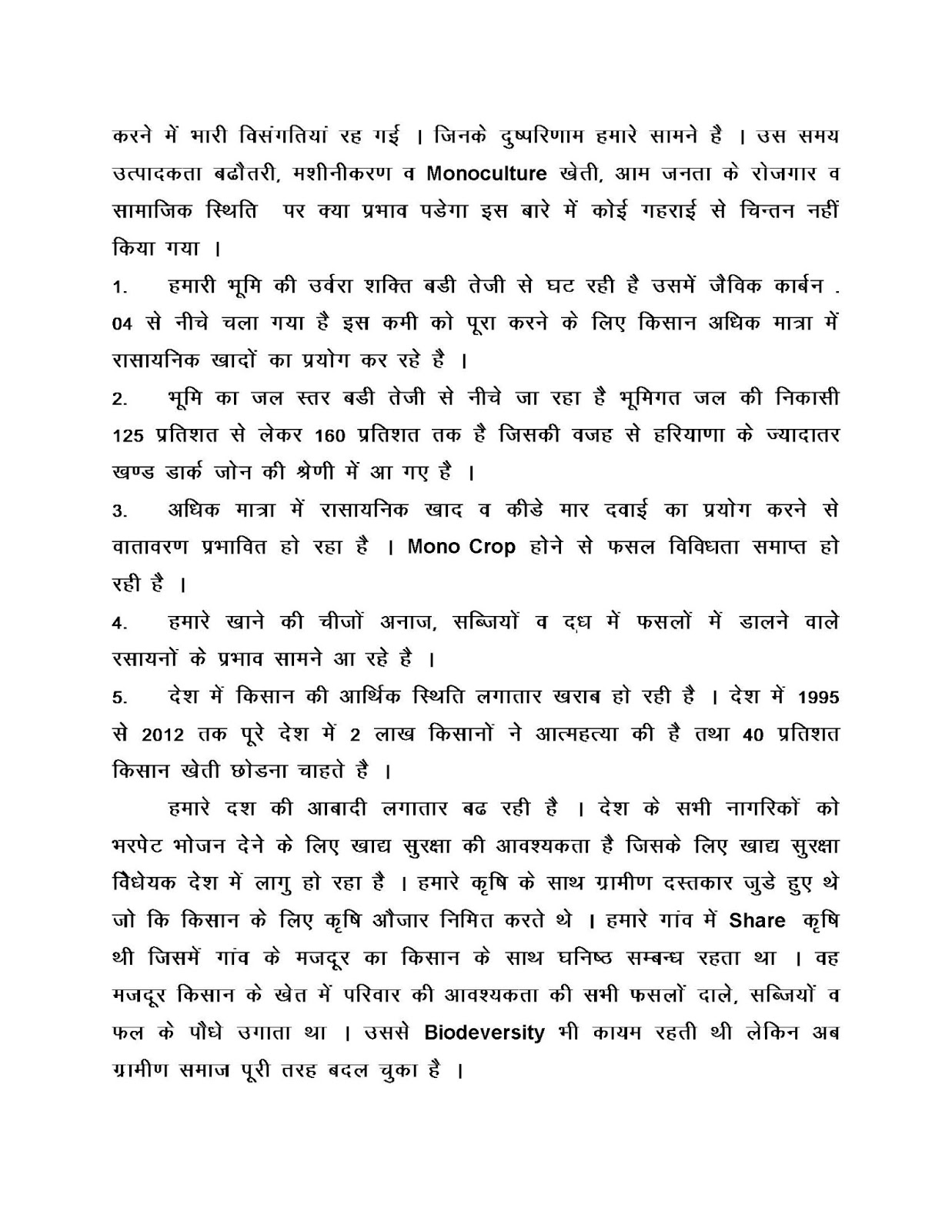 Nature Essay In Hindi HINDI work (Dr  Nature In Hindi