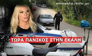 ΕΚΤΑΚΤΟ ΤΩΡΑ - Καλεσε την αστυνομια η Αννιτα Πανια: «Μεινε μακρια απο τον γιο μου»!