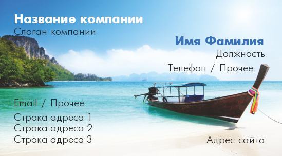 Как сделать сайт туристическому агентству