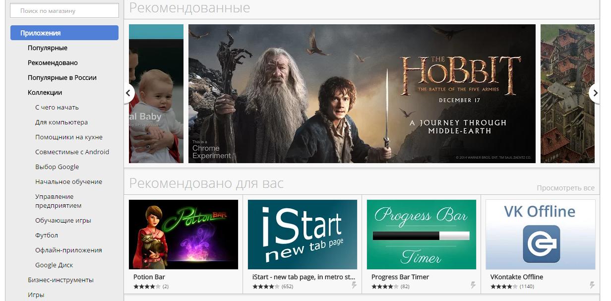 Онлайн магазин приложений от Google Chrome