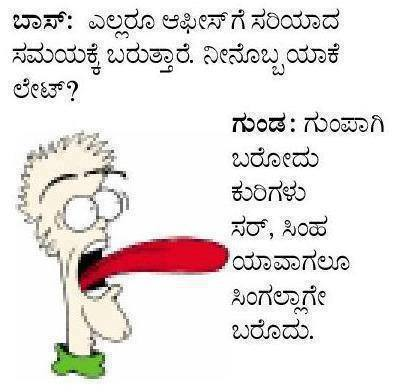 Kannada boy ~ Download Latest very funny images FB upload,status ...