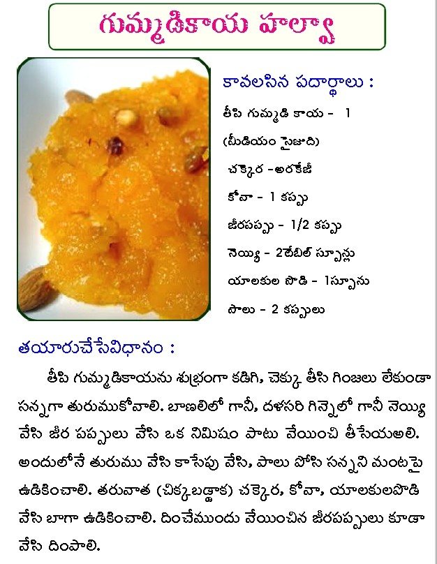 Healthy food recipes gummadikaya halwa in telugu gummadikaya halwa in telugu forumfinder Gallery