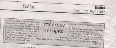 ΠΟΥ ΠΗΓΑΝ ΟΙ 100.000 ΕΥΡΩ ΟΕΟ ? ( Ν 6 )