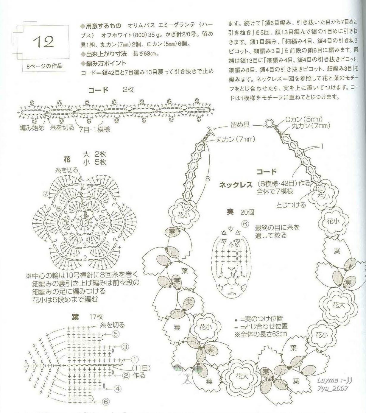 Украшение на шею крючком схема и описание