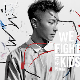 [EP] We Fight Like Kids - 周國賢Endy Chow