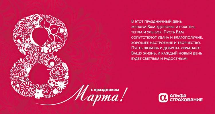 Пожелания на руски