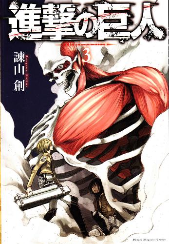 Attack on Titan (Manga) Volume 3
