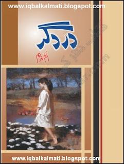 Dard Gar Urdu Novel by Umme Maryam PDF