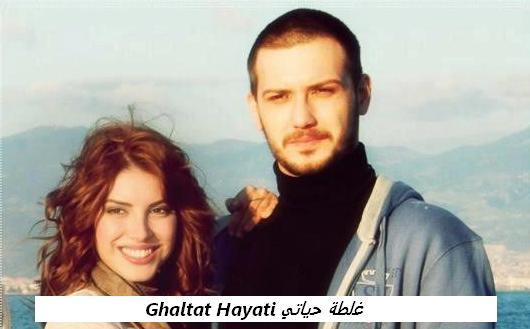 ghaltat hayati Announcement