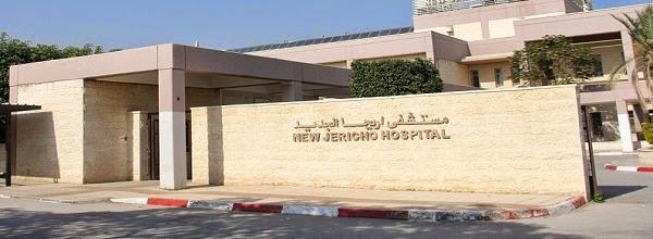 مستشفى أريحا الحكومي .. بوابة طبية لحدودنا الشرقية