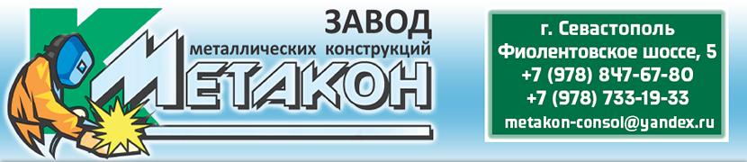 ЗАВОД металлических конструкций  «Метакон». Металлоконструкции Севастополь