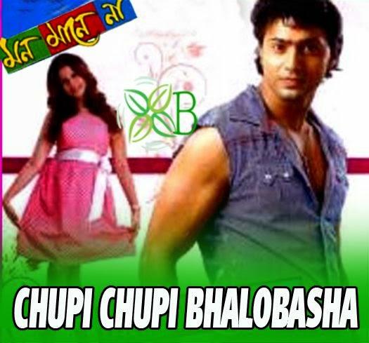 Chupi Chupi Bhalobasha, Mon Mane Na, Dev, Koel Mallick, Shaan, Shreya Ghoshal,