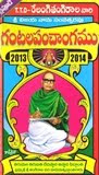 TTD Relangi Tangirala Gantala Panchangam 2013-2014