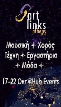 ART LINKS ATHENS 2014