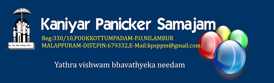 Kaniyar Panicker Samajam (കണിയാര് പണിക്കര് സമാജം)