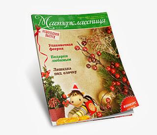 Новый электронный рукодельный журнал с моим участием