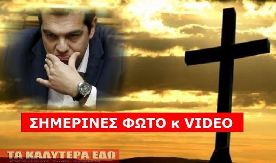 ΜΙΣΕΙ ΤΗΝ ΟPΘΟΔΟΞΙΑ - ΔΕΙΤΕ τον Έλληνα πρωθυπουργό στο βιντεο που βρηκαμε