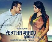 Yentha Vaadu Gaanie 2015 Telugu Movie Watch Online