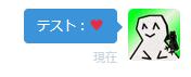 Twitter ダイレクトメッセージ ハートマーク(♥)の部分だけ、赤く色づく