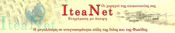 Itea net - Ενημέρωση και απόψεις για την Φωκίδα, την Ιτέα, την Αμφισσα, τους Δελφούς