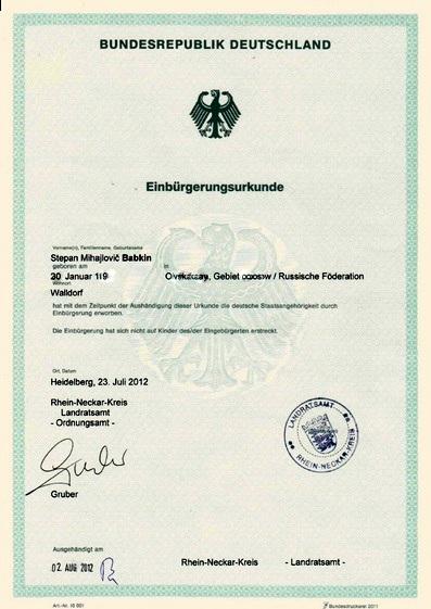 заявление о выходе из гражданства образец