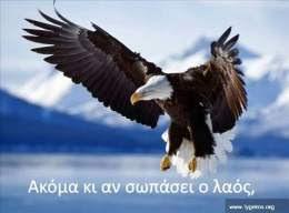 Νίκος Λυγερός - Η κραυγή των αετών