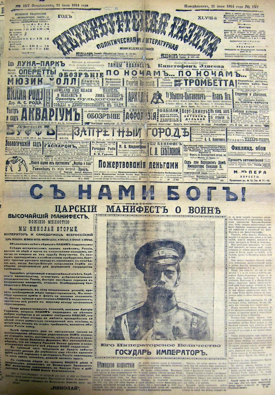 Манифест 20 июля 1914 года в «Петербургской газете»