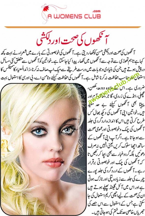 beauty tips  for eyes in urdu