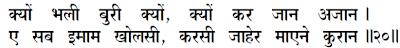 Sanandh by Mahamati Prannath - Verse 20-20