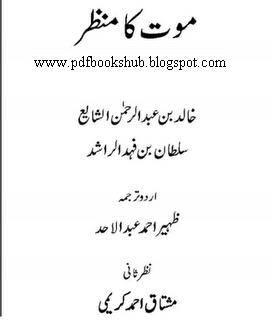 sheikh saadi books in punjabi pdf