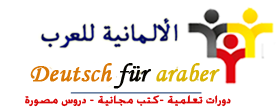 الألمانية للعرب :  كتب ودروس تعلم اللغة الالمانية | Deutsch für Araber