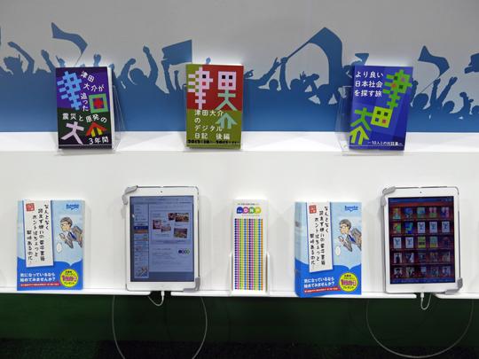 東京国際ブックフェア2014の大日本印刷ブース