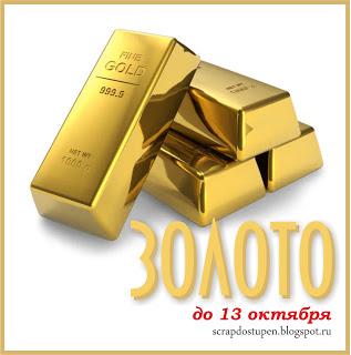 """+++ТЗ """"Золото"""" до 13/10"""