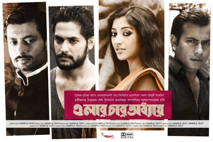 Adhyay Full Movie Watch Free Bengali Online