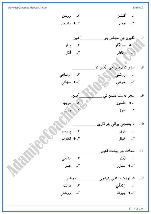 diya-multiple-choice-questions-sindhi-notes-for-class-9th