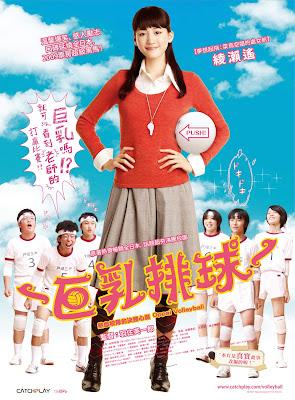 Haruka Ayase Oppai Volleyball 2009 poster