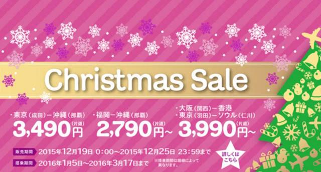 樂桃航「日本站」回程【聖誕大特賣】大阪 / 沖繩 返香港 單程3,990円起,今晚(12月18日)11時開賣。