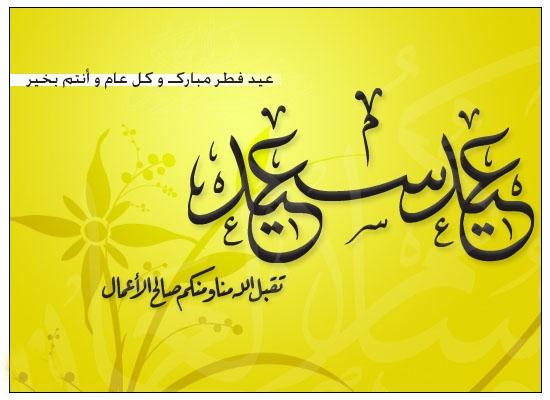 Eid ul adha greeting cards eid al adha greetings cards arabic hd eid ul adha greeting cards eid al adha greetings cards arabic m4hsunfo Gallery