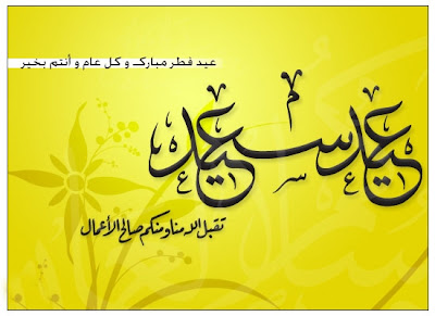 Special Happy Eid Al Adha Mubarak in Arabic Greetings Cards Wallpapers 2012 002