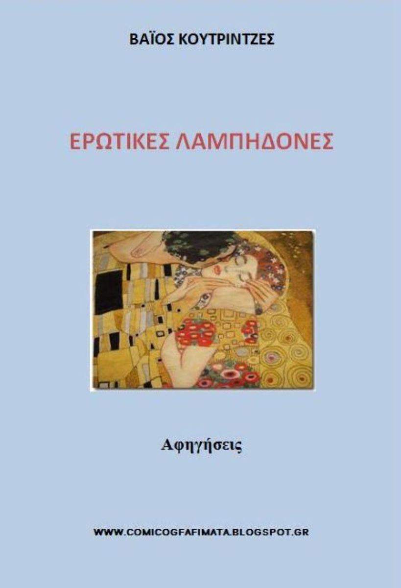 ΕΡΩΤΙΚΕΣ ΛΑΜΠΗΔΟΝΕΣ