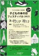 子どもの本の日フェスティバル2015.3.21(土)、22(日) ゲートシティ大崎にて開催!