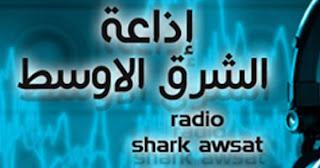 اسمع البث الحى والمباشر لراديو إذاعة الشرق الأوسط من القاهرة بث مباشر اون لاين