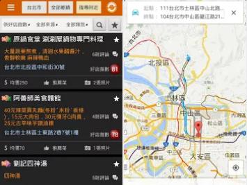 食在方便 APK-APP下載,台灣在地美食、餐廳APP,熱門美食APP推薦,Android版