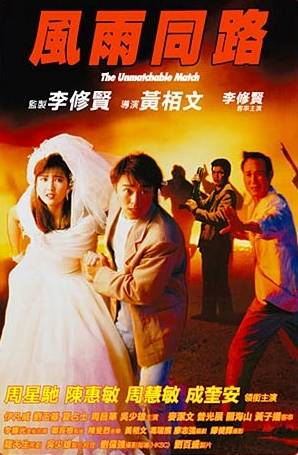 asian movies 21 the unmatchable match 1990 hk movies