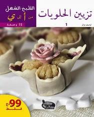Cuisine Facile de A à Z - Décoration Gâteaux 1 Cuisine+facile+de+A+%C3%A0,+Z+-+decoration+1