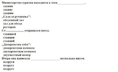 test iz ruskog jezika za sedmi razred razred   za 1 2 3 4 5 6 7 8 9