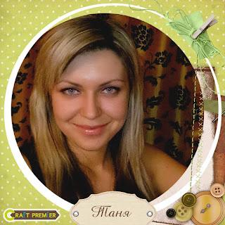 http://tanyatim.blogspot.ru/