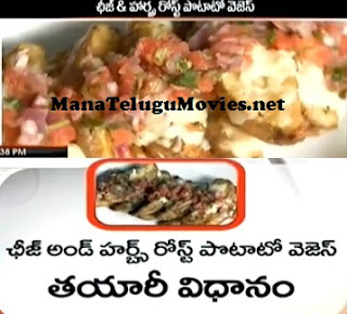 Cheese and Herbs Rost Potato Veges Receipe Making