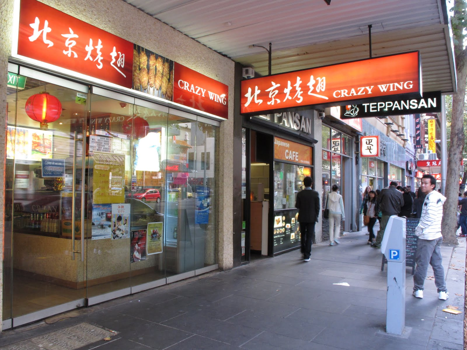 The Adventures of Miss Piggy: Crazy Wing, Chinatown Melbourne